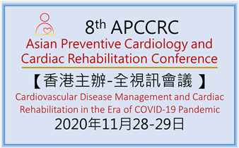 8th APCCRC 全視訊會議